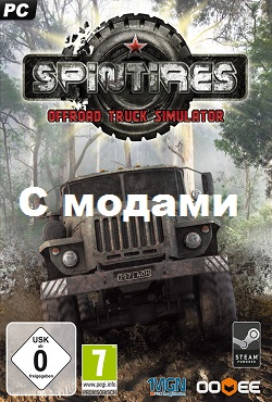 Spin Tires 2017 с модами