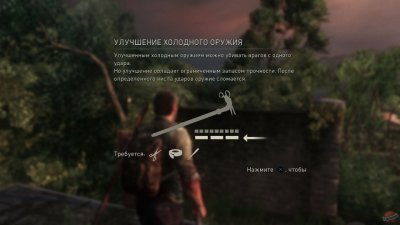 The Last of Us на PS 3